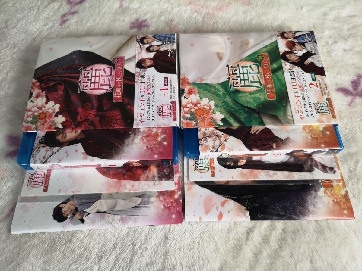 イ・ジュンギ 韓国ドラマ 麗 花萌ゆる8人の皇子たち UNIVERSAL 正規品 Blu-ray 1と2