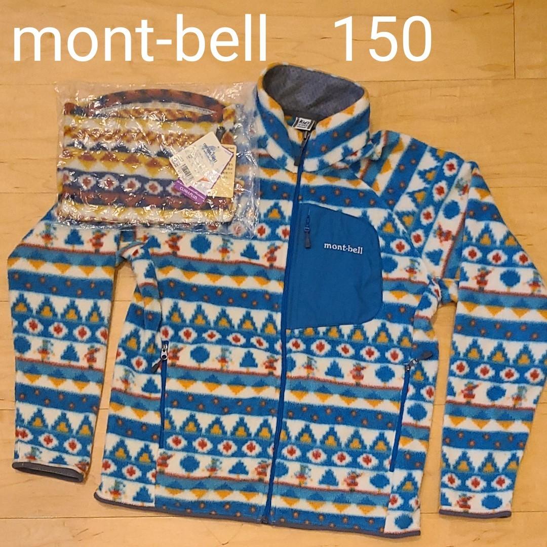 モンベル フリース+ネックゲーター mont-bell フリース クリマプラス 150
