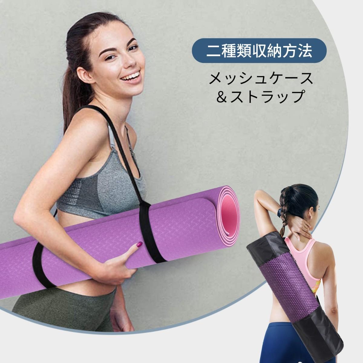 ヨガマット トレーニングマット コンパクト パープル 軽量 収納バッグ