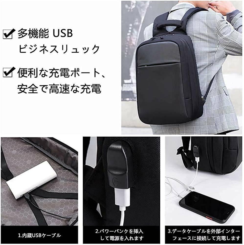 リュック ビジネスリュック バックパック 防水 軽量 USB 充電ポート