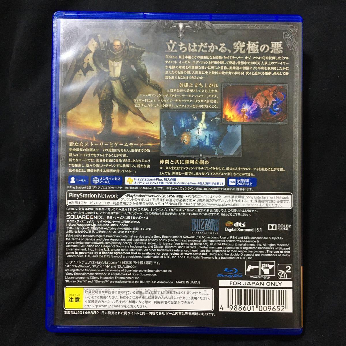 【PS4】 ディアブロ 3III リーパー オブ ソウルズ アルティメット イービル エディション [新価格版]送料無料、匿名配送