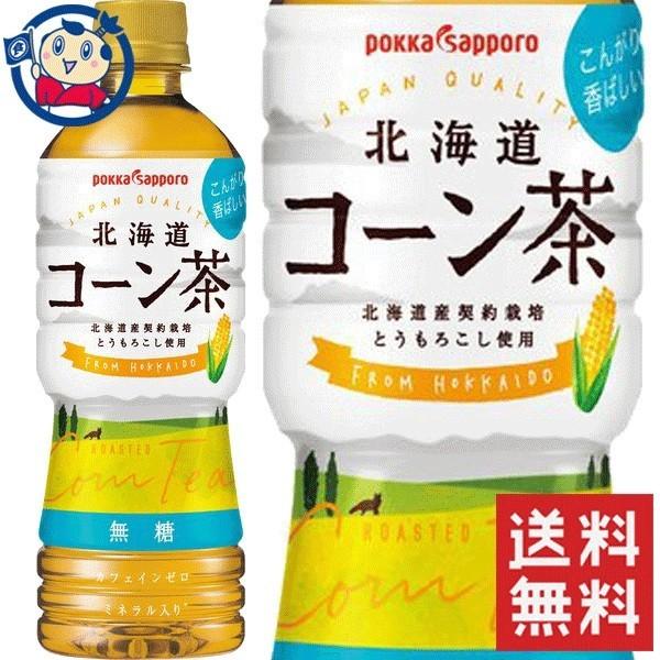送料無料 ポッカサッポロ 北海道コーン茶 525ml×48本 計2ケース【6912710】_画像1