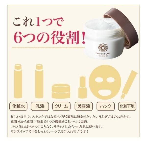 パーフェクトワンモイスチャージェル 新日本製薬 オールインワン美容液 75g