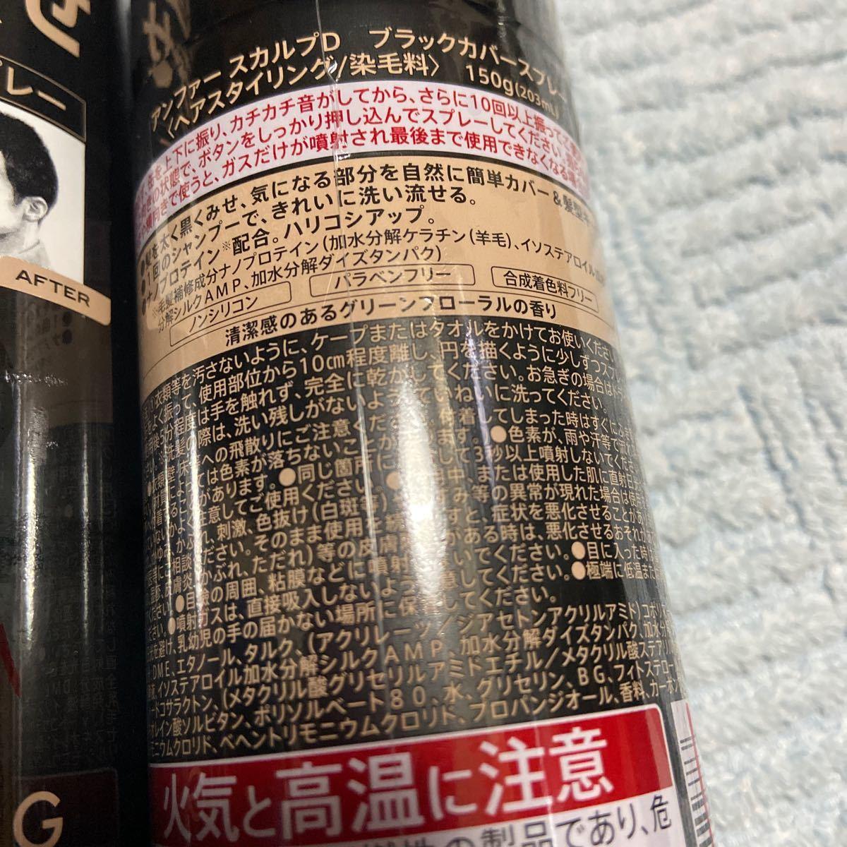 スカルプD ブラックカバースプレー 4本セット【新品未開封】
