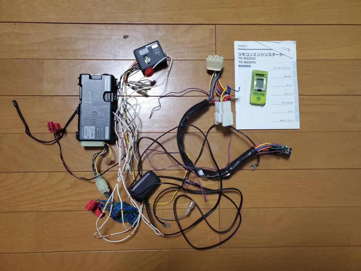 ☆まとめ買い対象3点5%OFF☆ カーメイト TE-W2200 エンジンスターター 温度センサー付き 動作確認済み☆_画像2