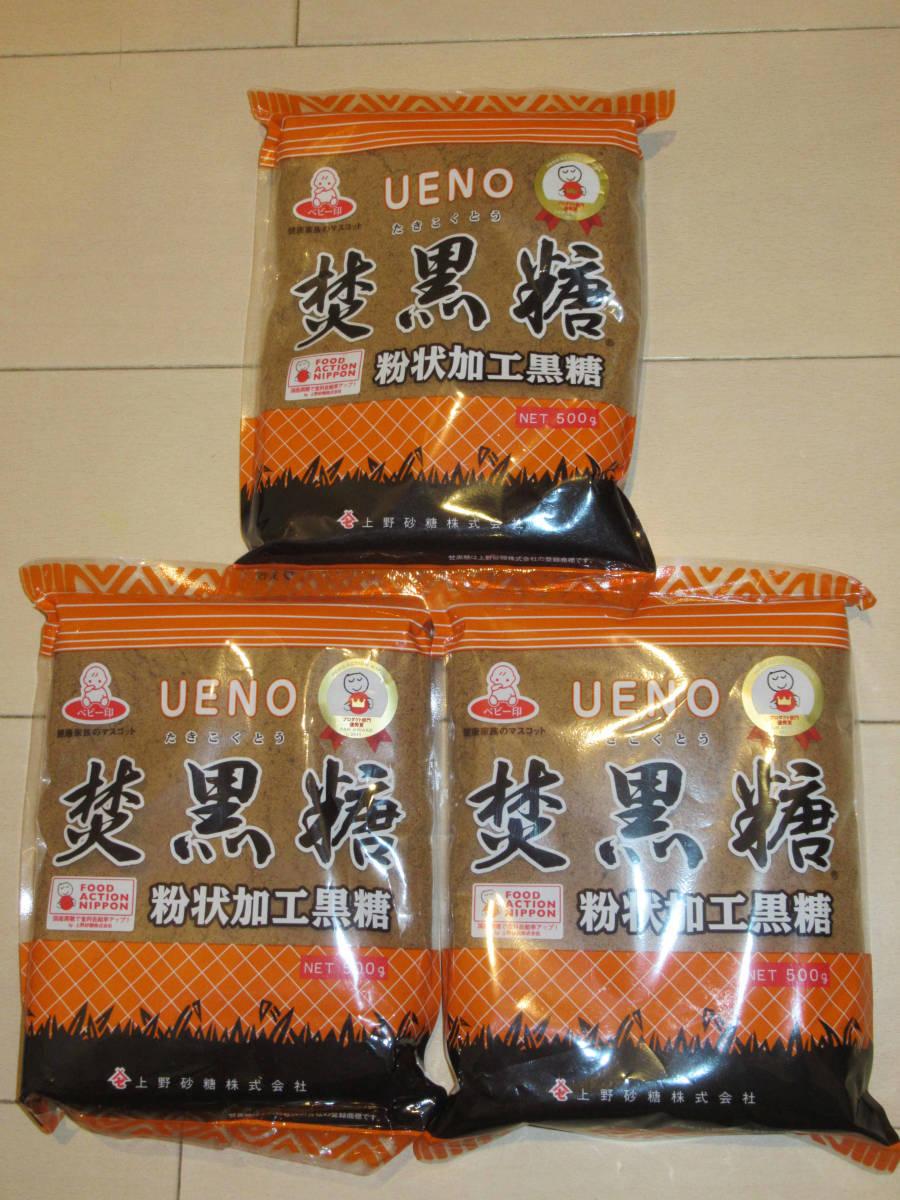 上野砂糖 焚黒糖 粉状加工黒糖 500g×3袋 沖縄黒糖使用_画像1
