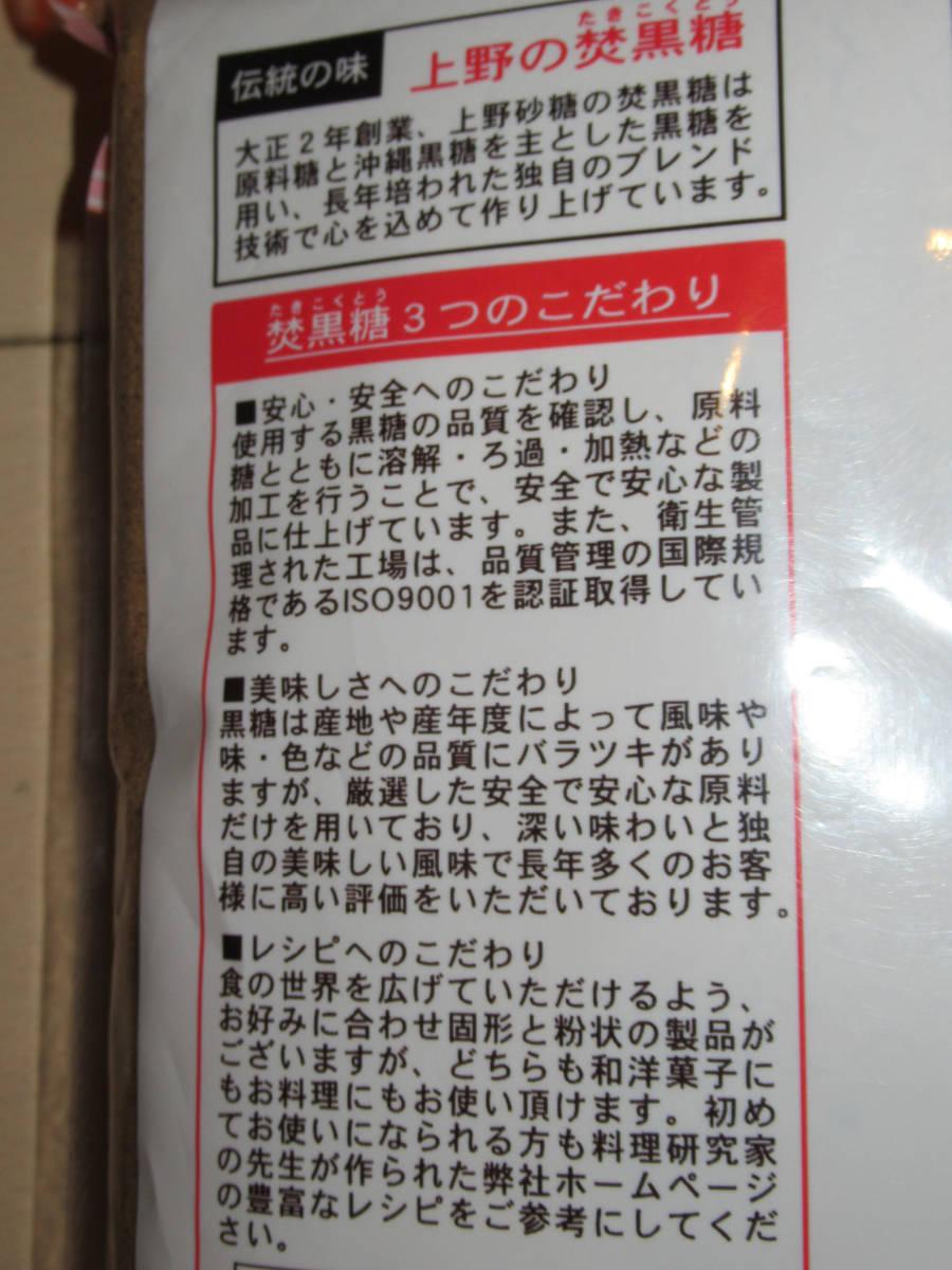 上野砂糖 焚黒糖 粉状加工黒糖 500g×3袋 沖縄黒糖使用_画像3