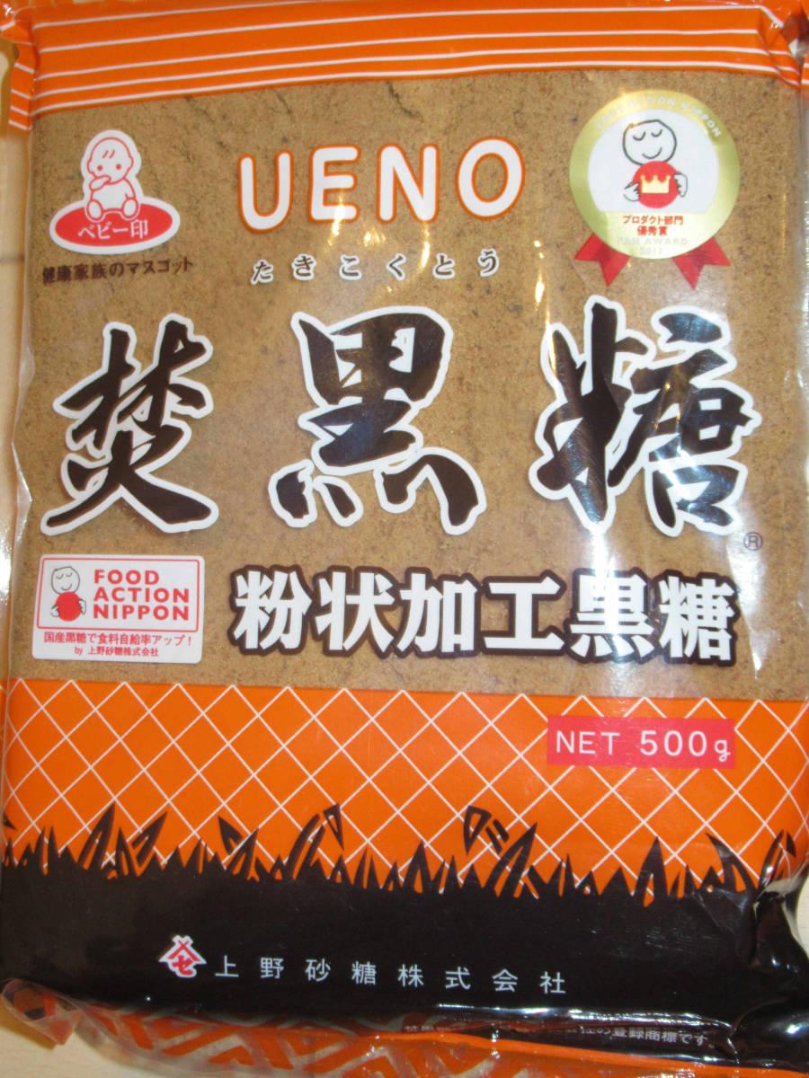 上野砂糖 焚黒糖 粉状加工黒糖 500g×3袋 沖縄黒糖使用_画像2
