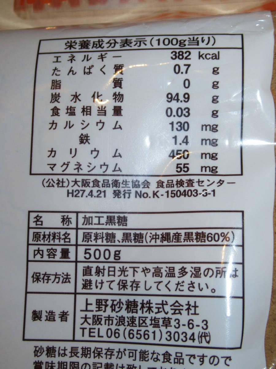 上野砂糖 焚黒糖 粉状加工黒糖 500g×3袋 沖縄黒糖使用_画像4