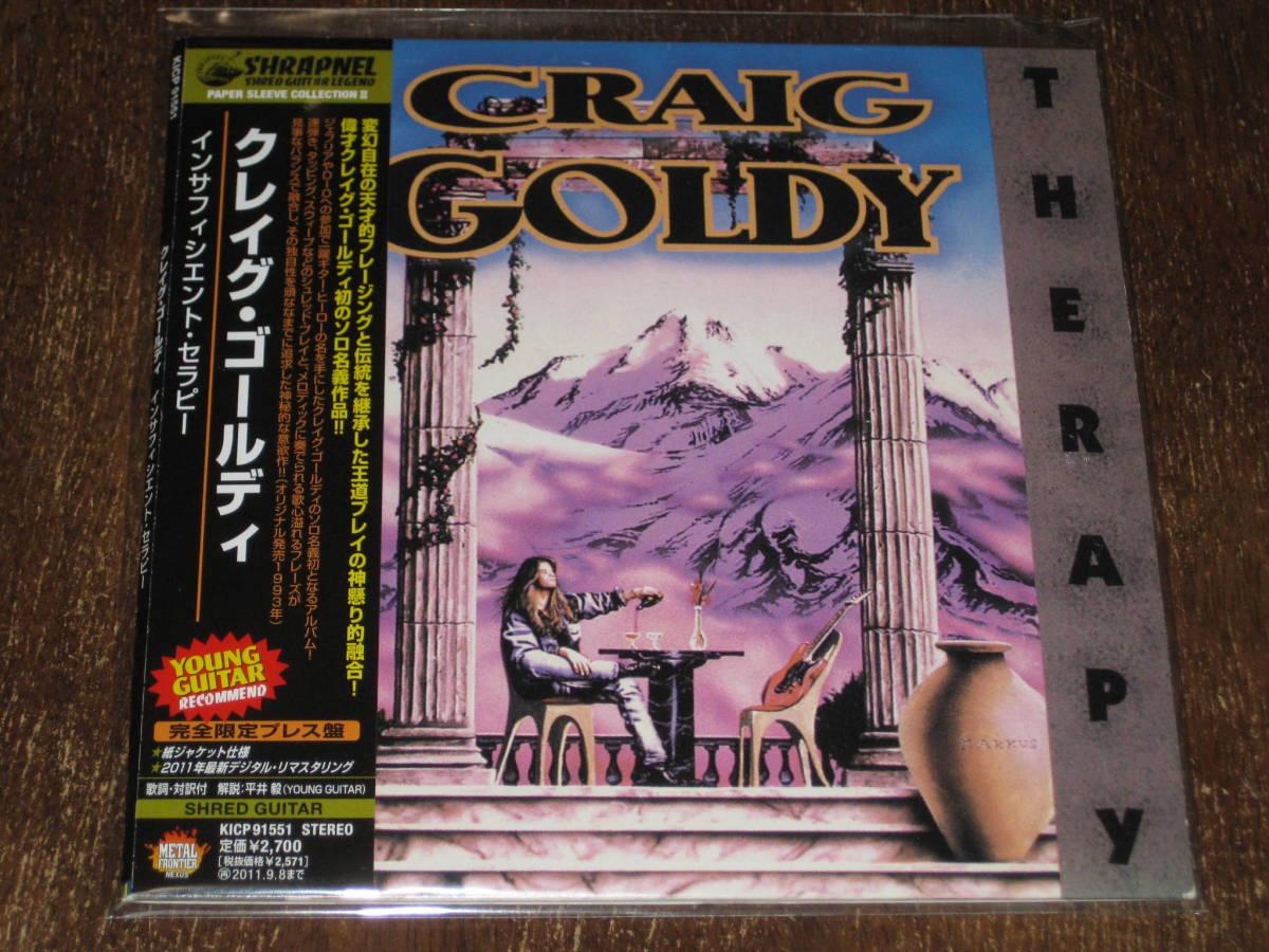 CRAIG GOLDY クレイグ・ゴールディ / インサフィシエント・セラピー 2011年リマスター 紙ジャケ CD 国内帯有