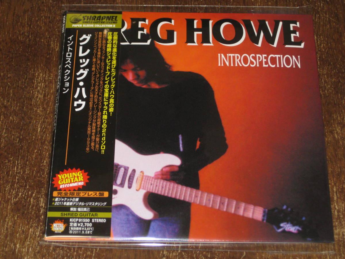 GREG HOWE グレッグ・ハウ / イントロスペクション 2011年リマスター 紙ジャケ CD 国内帯有