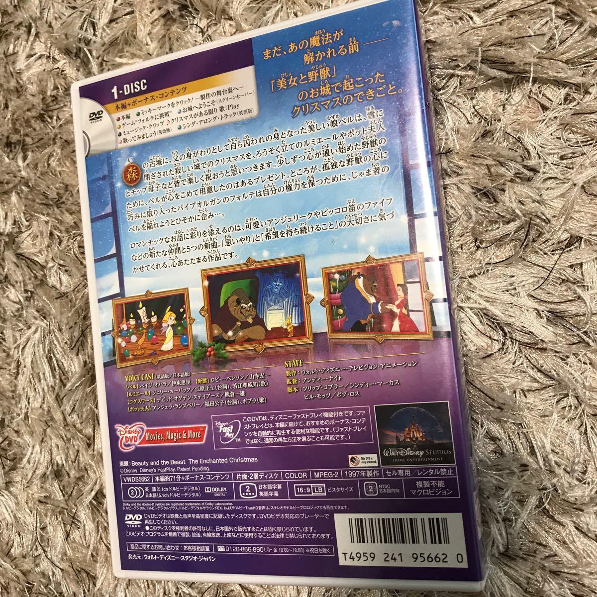 美女と野獣/ベルの素敵なプレゼント スペシャルエディション/キッズバラエティ (ディズニー)
