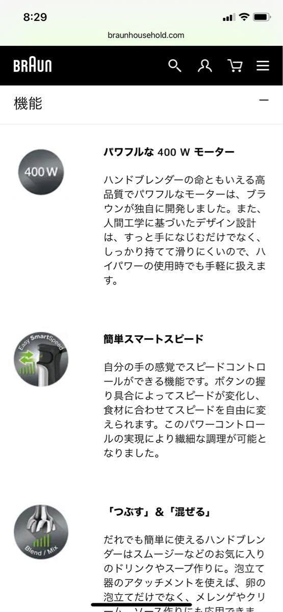 BRAUN(ブラウン) MQ7005X ブラック/シルバー マルチクイック7 [ハンドブレンダー]
