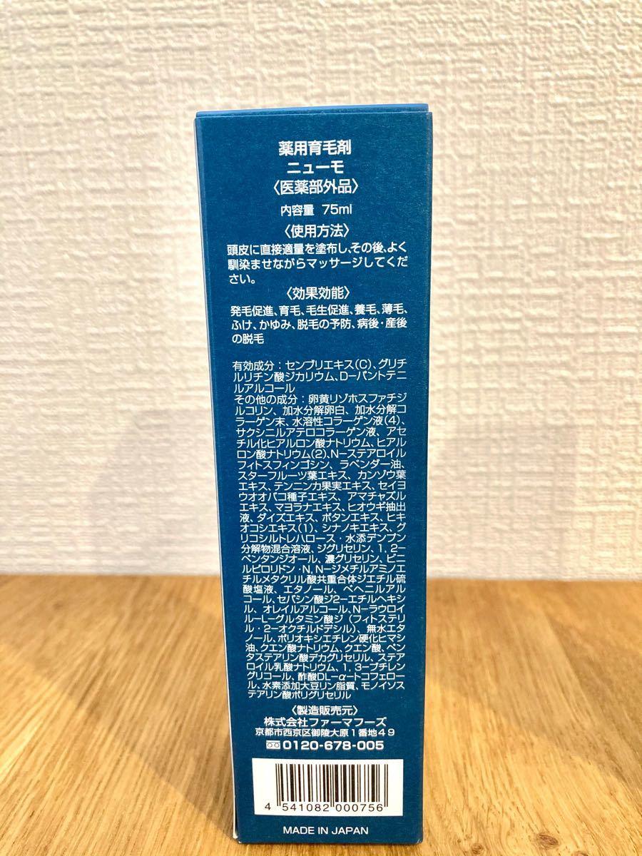 ニューモ 薬用育毛剤 2本セット  wg