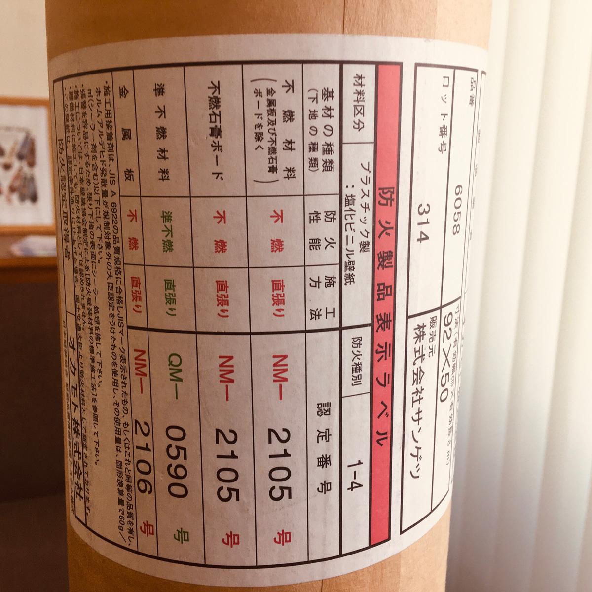 【サンゲツアウトレット木目クロス】壁紙ビニールクロスHF1065処分品 オーク 柾目【50m】【不燃】【表面強化】【防カビ】【リノベション】_画像9