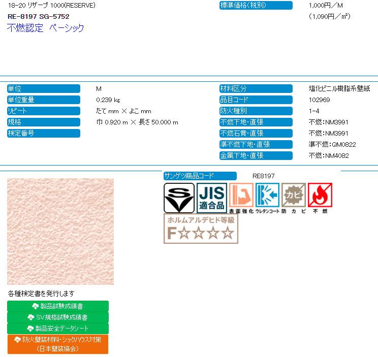 【サンゲツアウトレット】ピンク系壁紙クロスRE8197 廃番処分品【50m】不燃認定 表面強化 ウレタンコート【アクセント壁】【店舗】【DIY_画像9