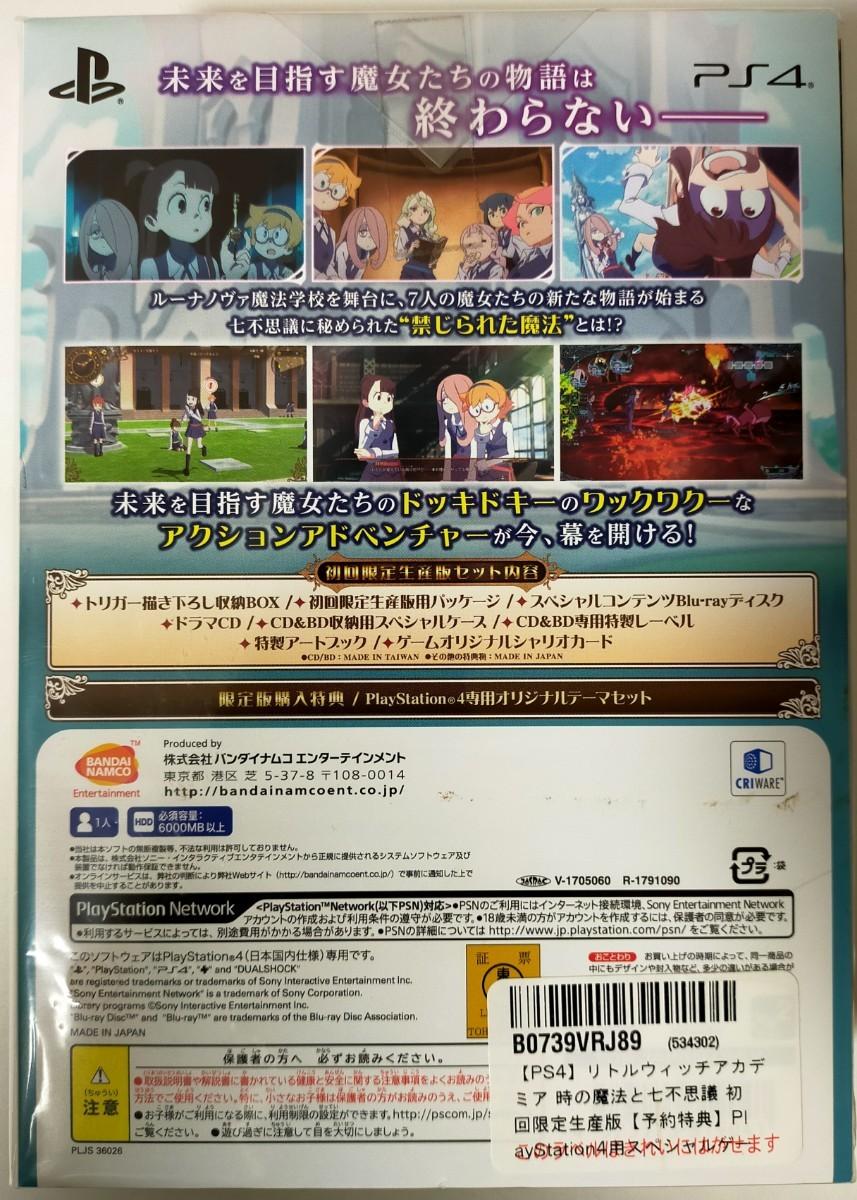 【PS4】リトルウィッチアカデミア 時の魔法と七不思議 初回限定生産版