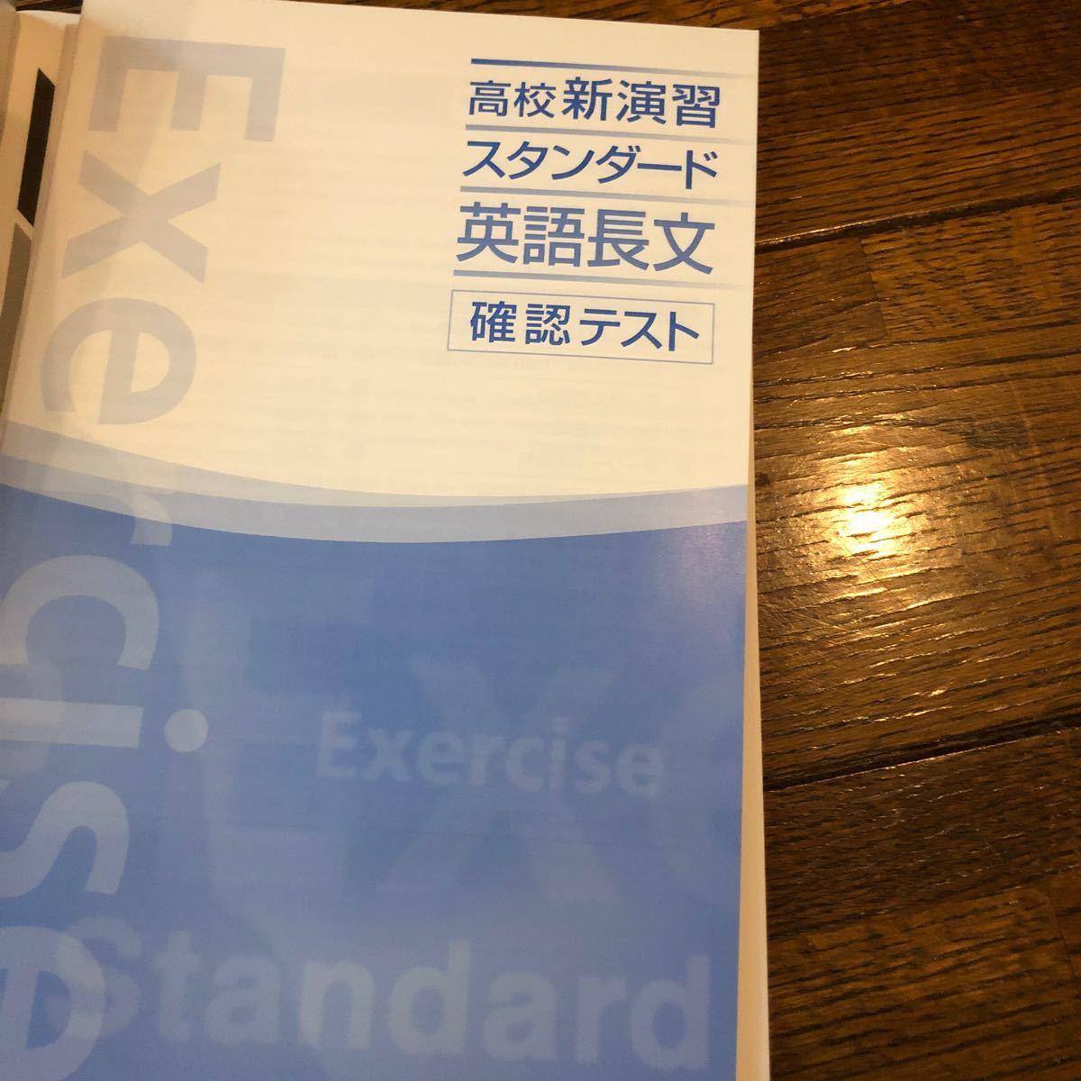 高校新演習 スタンダード 英語 新演習 問題集 英語長文 スタンダード プログレス