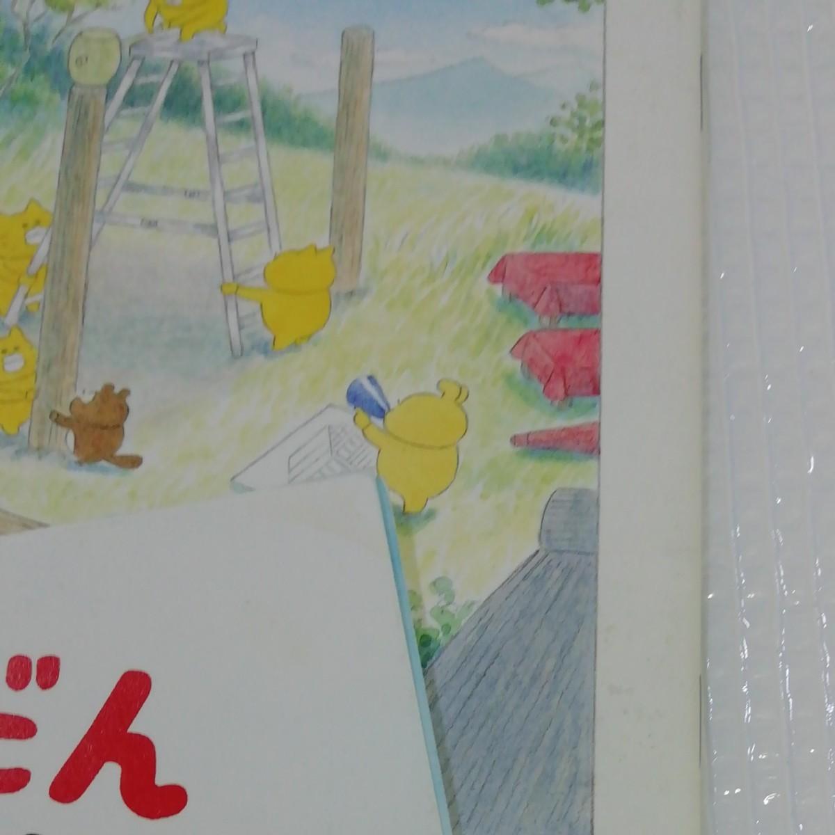絵本セット ノラネコぐんだん 雑誌付録