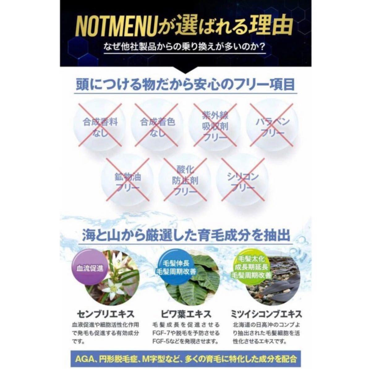 Not menu (ノットメニュー) 残量70mlほど [医薬部外品]