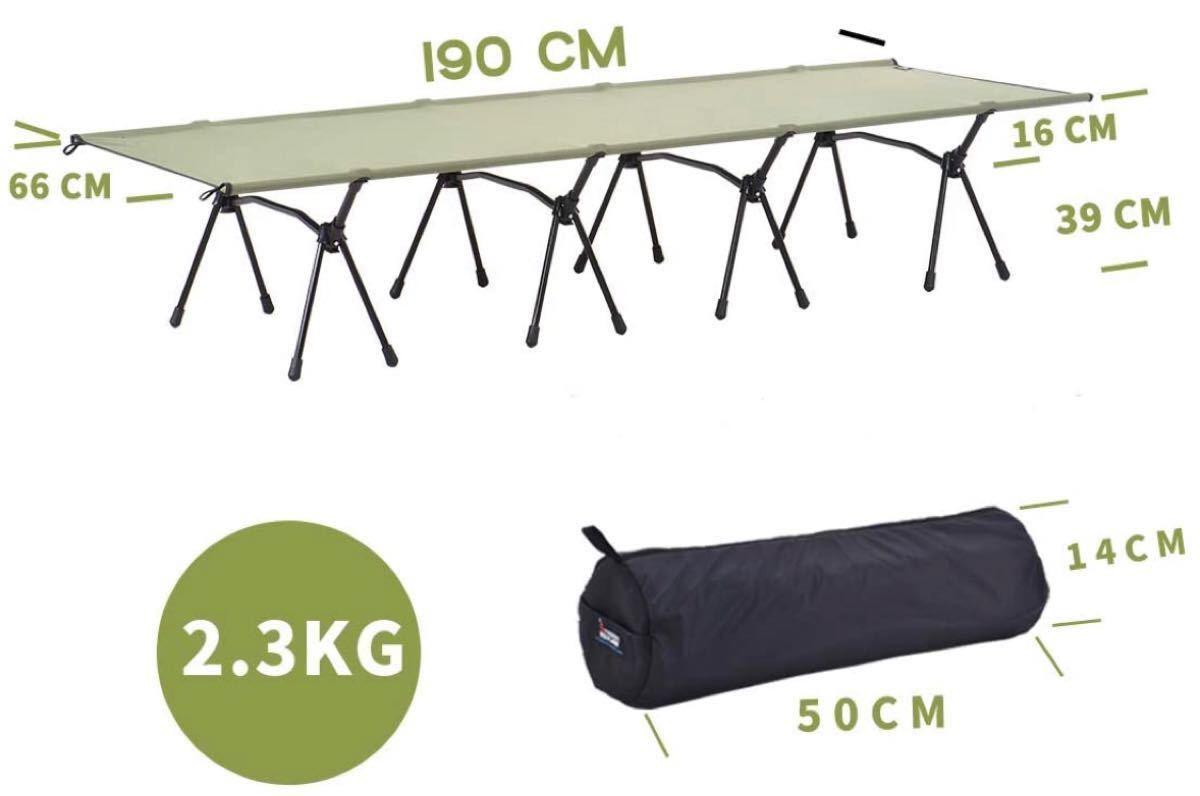 アウトドア ベッド ハイランダーベッド 2.3KG 軽量 コット キャンプ 安定している 耐荷重200KG新しい 折りたたみベッド