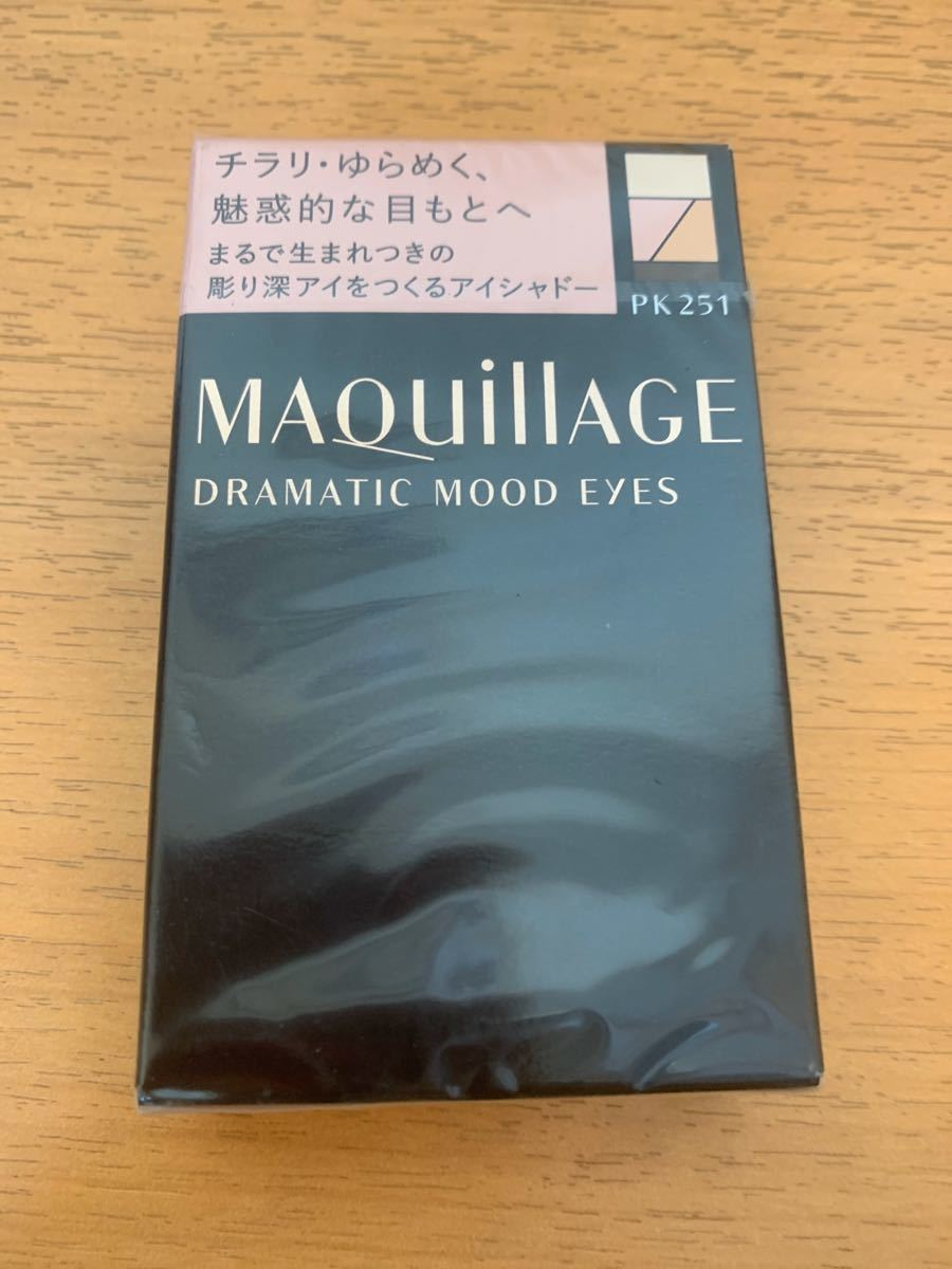 資生堂 MAQuillAGE マキアージュ ドラマティックムードアイズ PK251 アイシャドー・アイライナー 3g