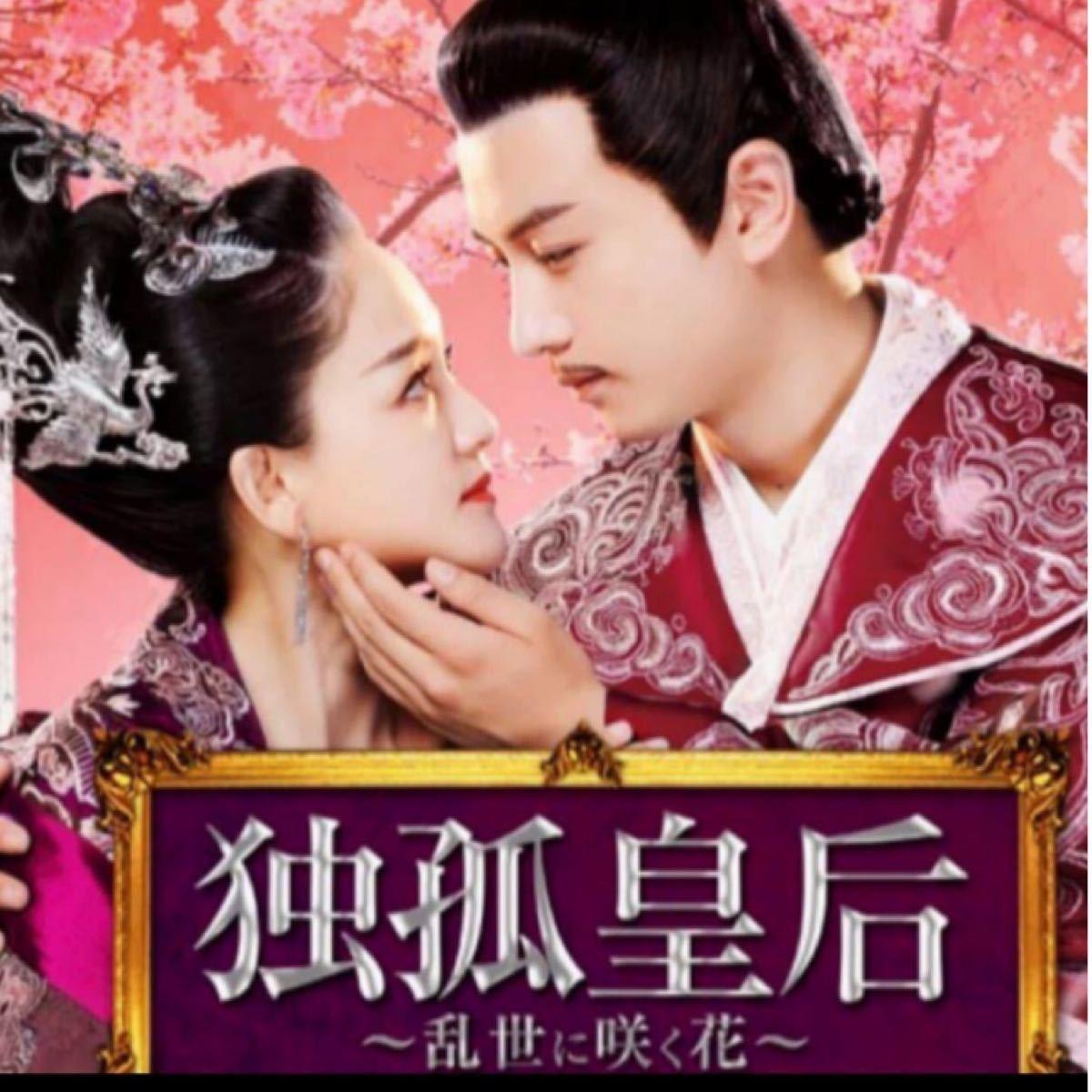 独孤皇后 全話Blu-ray