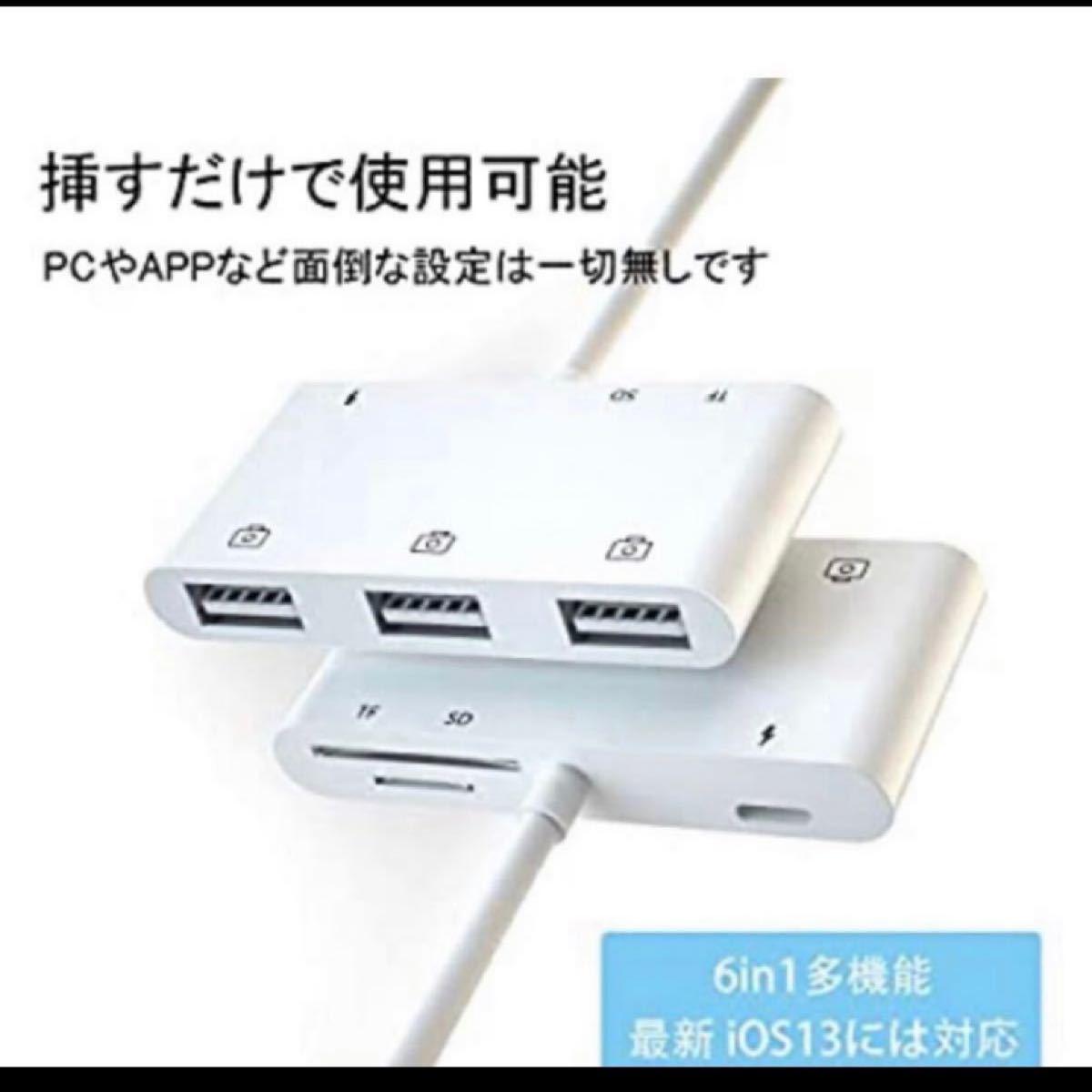iPhone USB 変換 ハブ SD カード