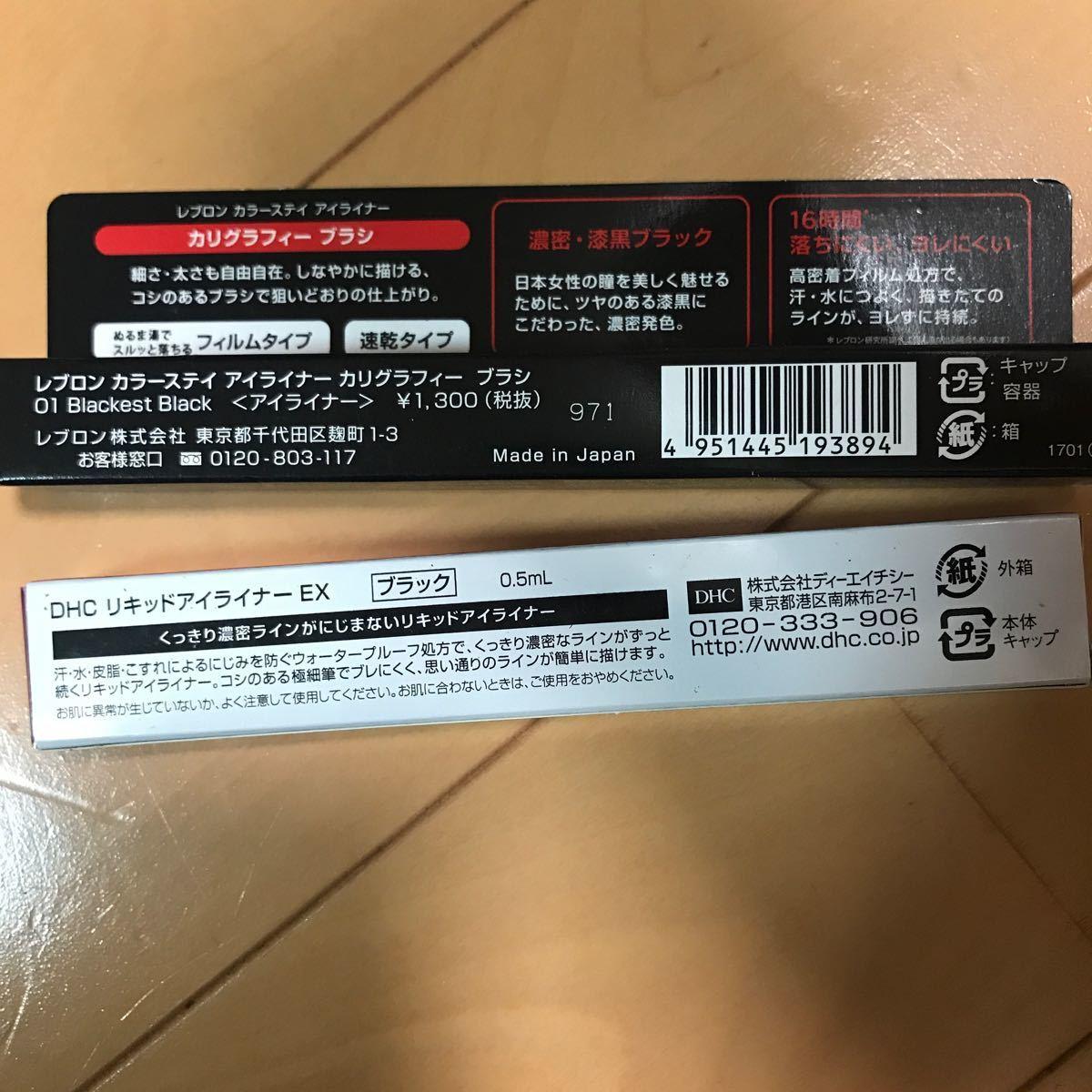 DHC ヒロインメイク Kパレット レブロン アイライナー 新品 4本セットディープブラウン 定価4800円