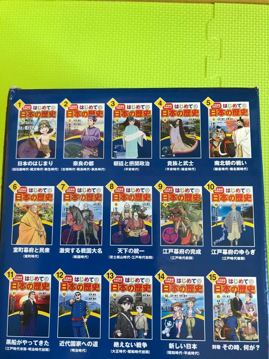 はじめての日本の歴史 小学館版学習まんが 15巻セット/山本博文
