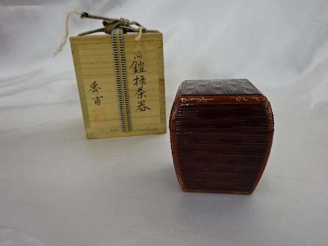 J-3-03128 ● 秀甫 作『 鎧櫃茶器 』共箱 ◆ 茶道具 茶器 棗