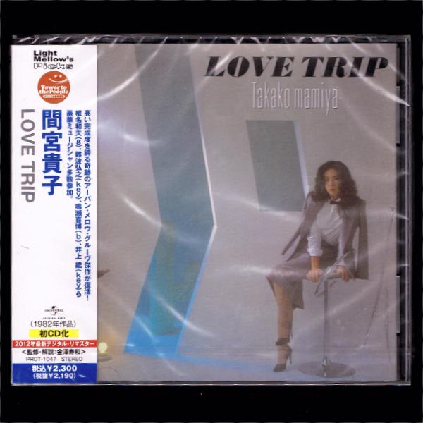訳あり特価【匿名送料無料】即決新品CD 間宮貴子 ラブ・トリップ/LOVE TRIP_画像1