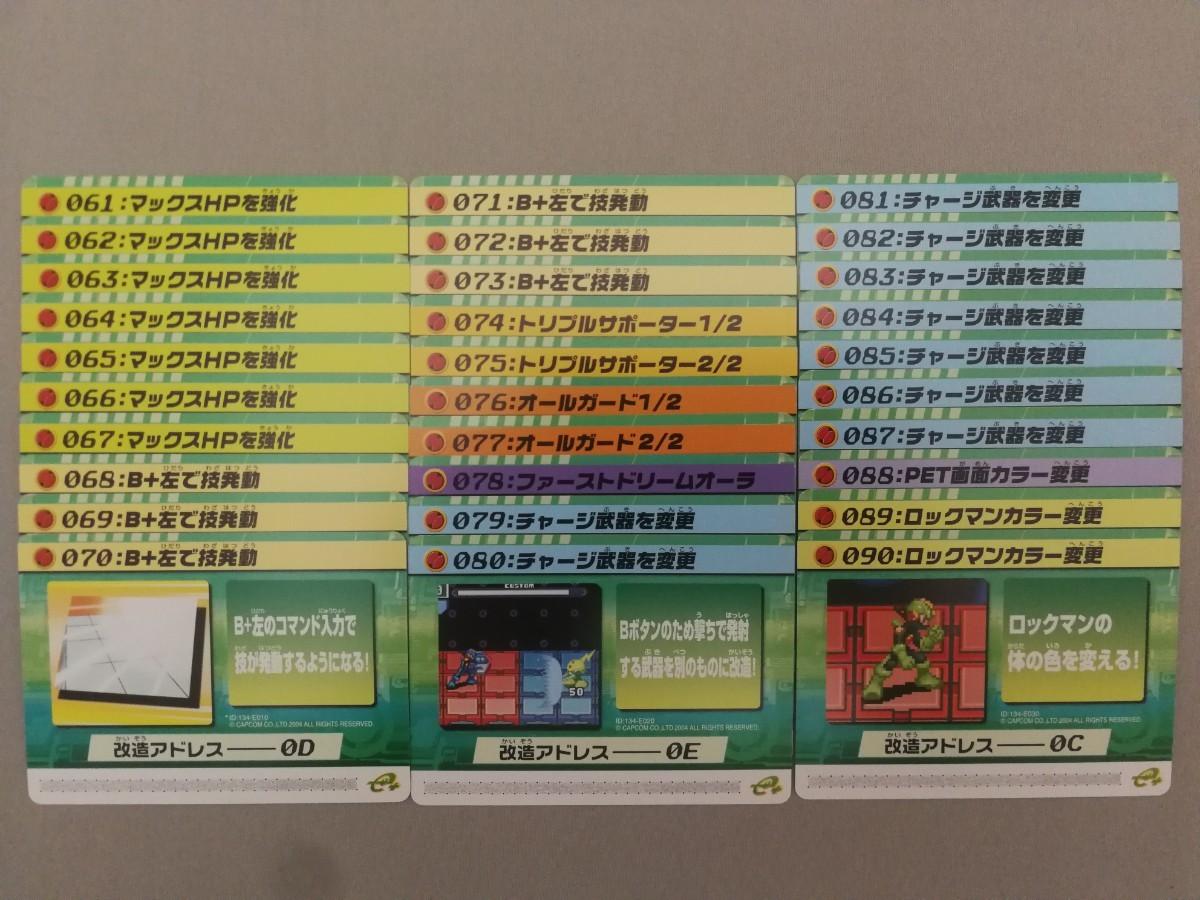 改造カード配信済み◆ロックマンエグゼ4 トーナメント レッドサン ゲームソフトのみ(フラッシュメモリ式)◆GBA
