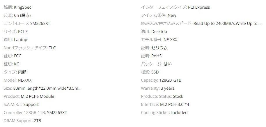【送料無料】1724 SSD KingSpec M.2 NVMe PCI-E 128GB 新品未開封 高速 2280 TLC 内蔵型 NE-512_画像7