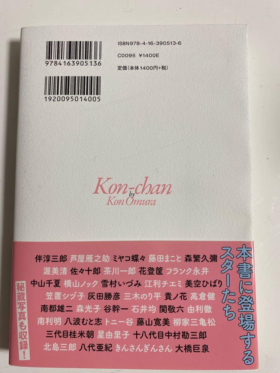 直筆サイン入り★大村崑「崑ちゃん ボクの昭和青春譜」