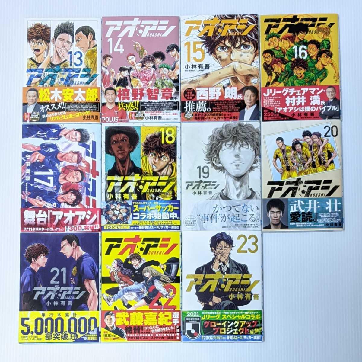 全巻初版帯つき アオアシ 1~23巻 小林有吾 全巻セット 全23巻