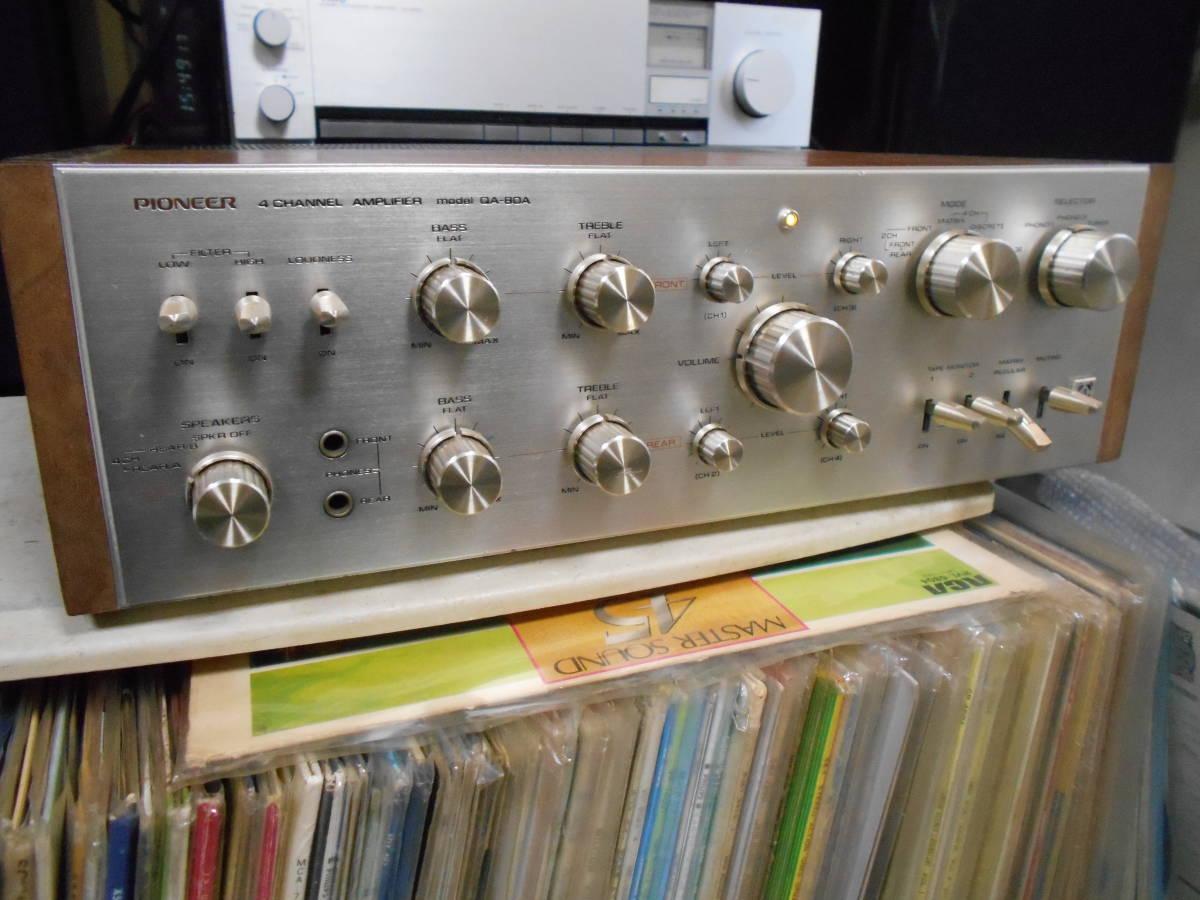 美品、美音 4チャンネル機能付き QA-80Aアンプ 整備済保証付動作品、4CH試聴用レコードもおまけ