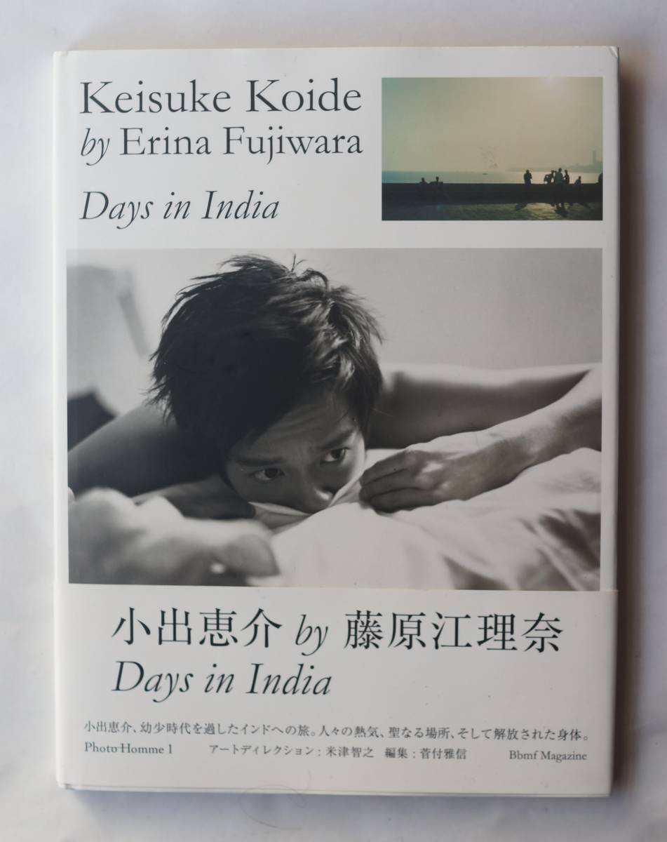Days in India 小出恵介by藤原江理奈