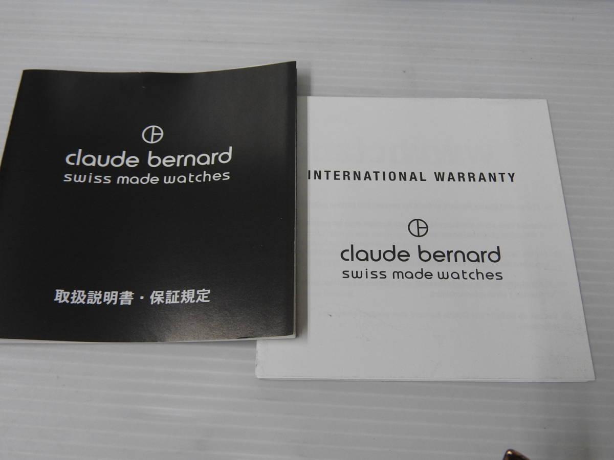 ☆美品 claude bernard クロード・ベルナール メンズ腕時計 64005 37R AIR 稼働確認済 BOX付き ☆_画像7