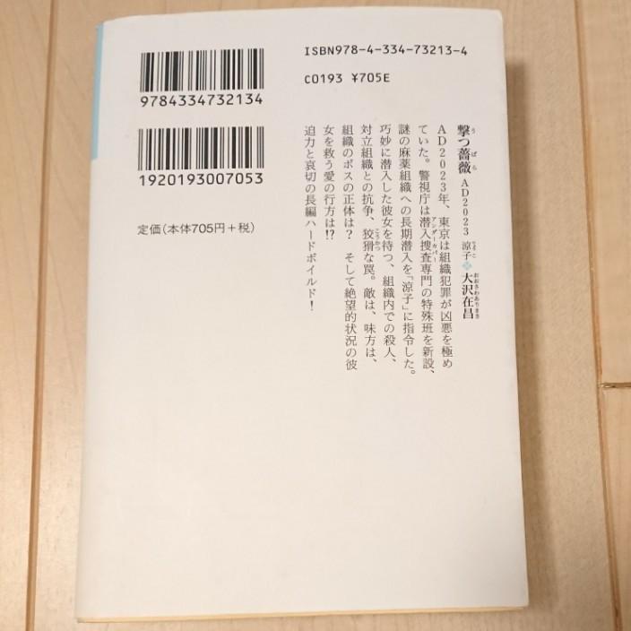 撃つ薔薇 : AD2023涼子 : 長編ハードボイルド小説 大沢在昌 講談社文庫