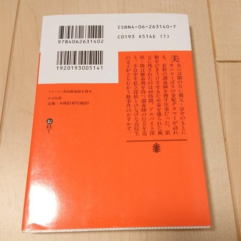 調毒師を捜せ : アルバイト探偵 大沢在昌 講談社文庫