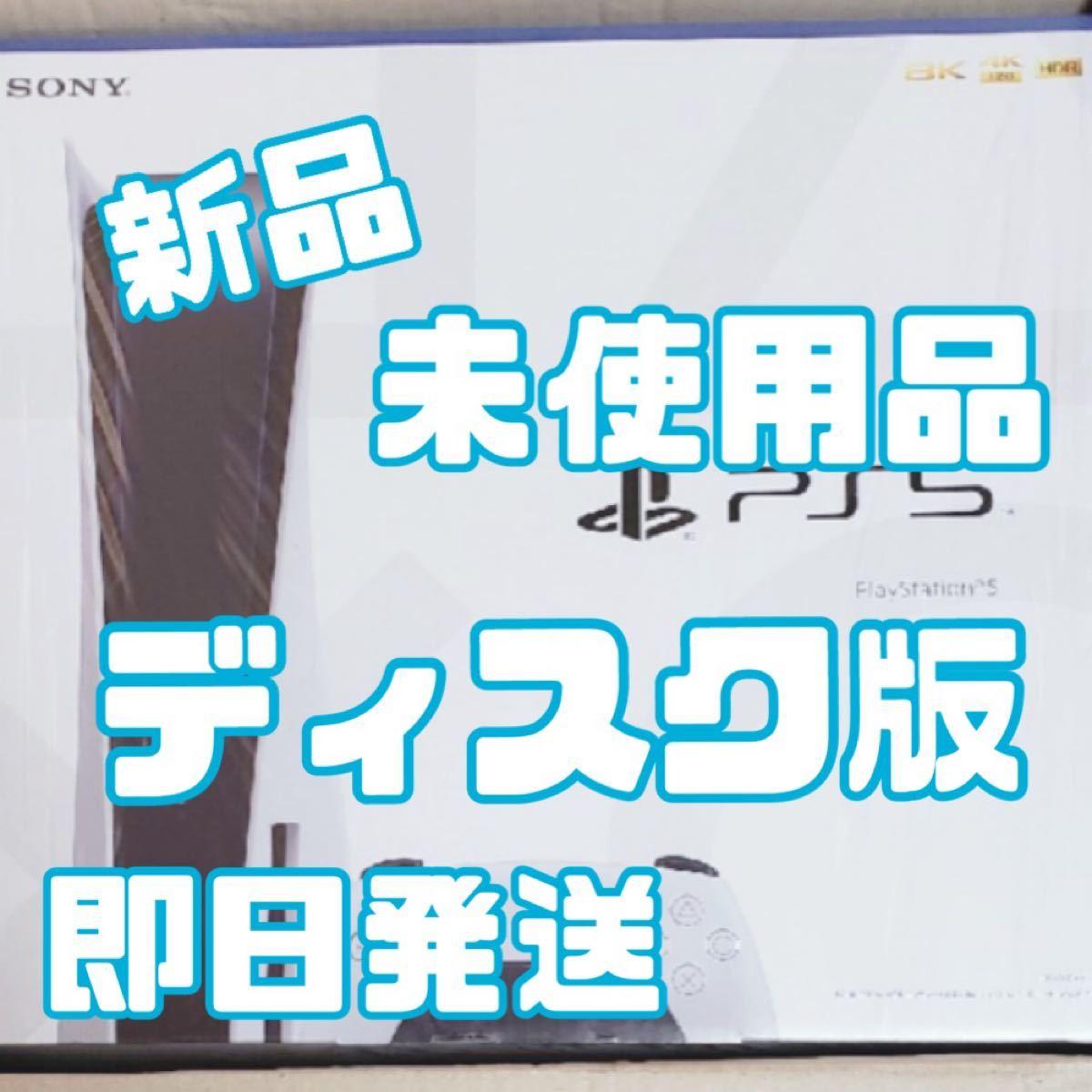 【即日発送】PlayStation5 CFI-1000A01【新品未開封】
