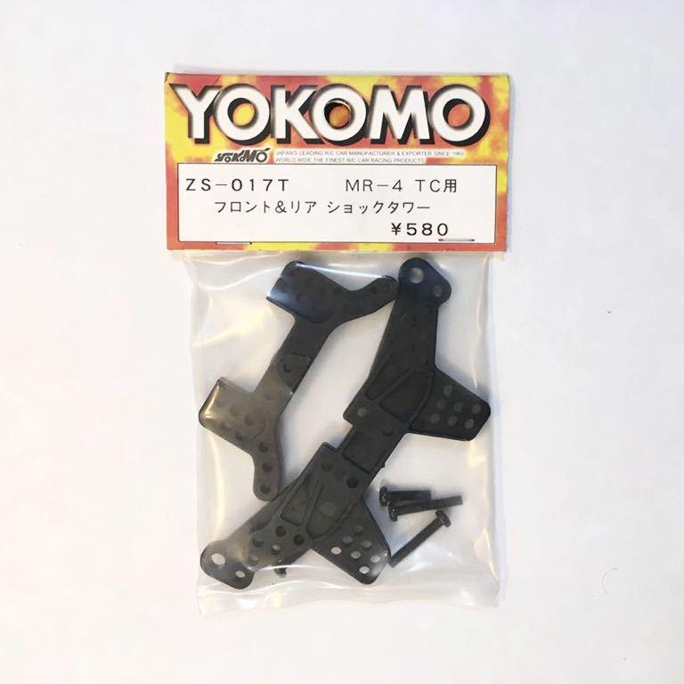 YOKOMO MR-4TC用フロント&リアショックタワー