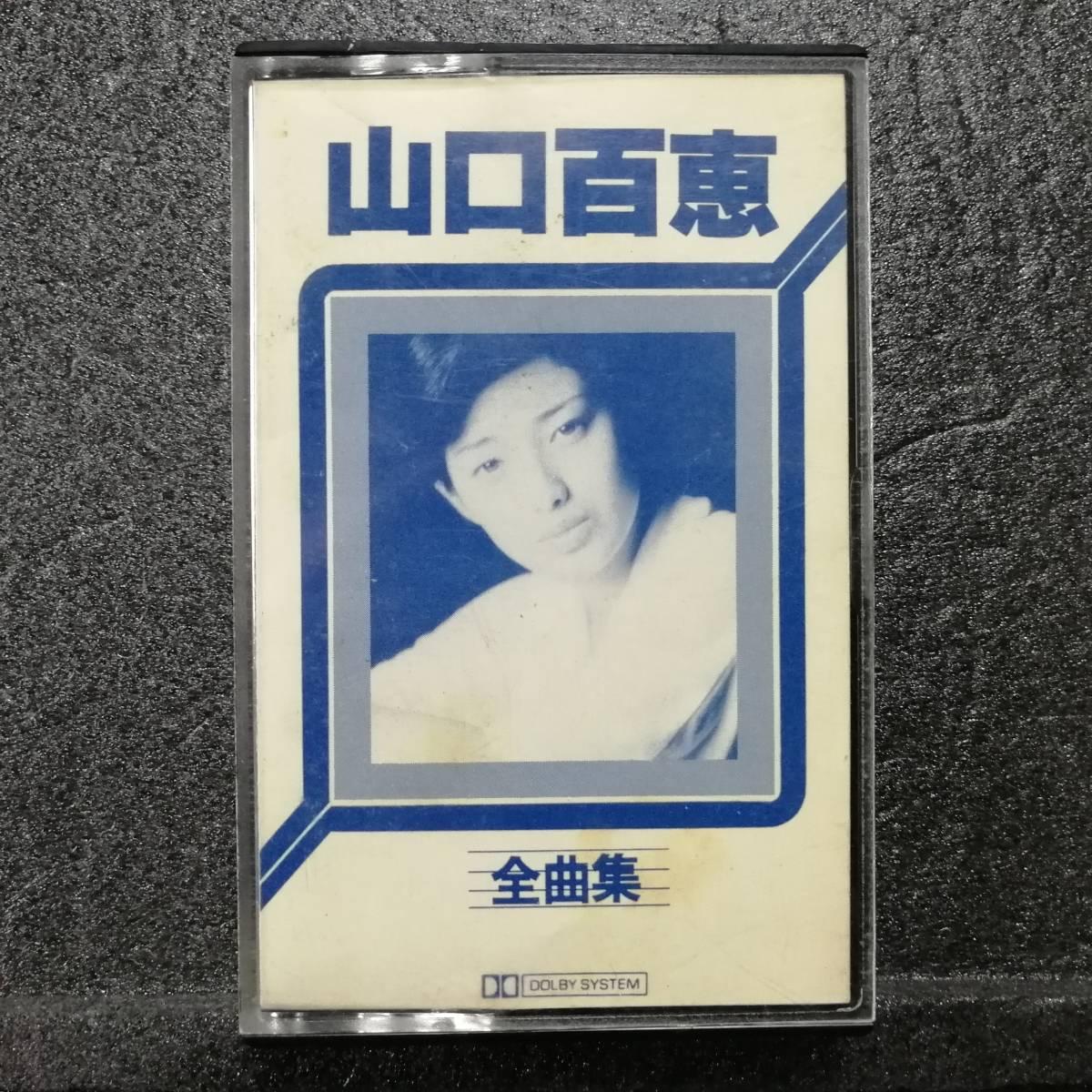 カセットテープ 山口百恵 全曲集_画像1