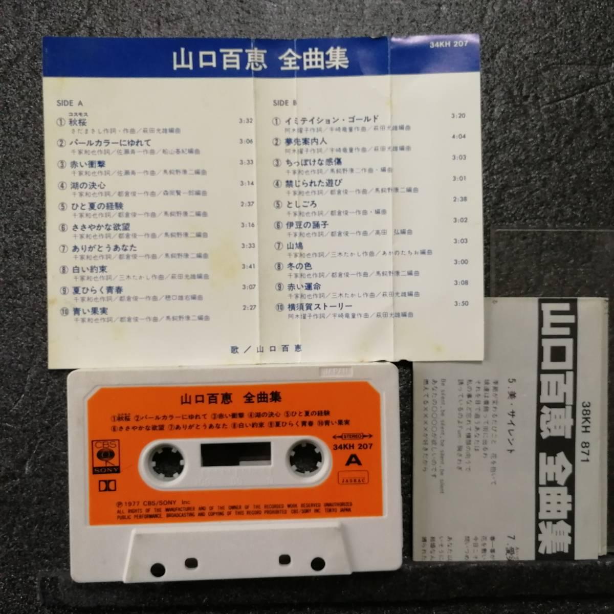 カセットテープ 山口百恵 全曲集_画像3