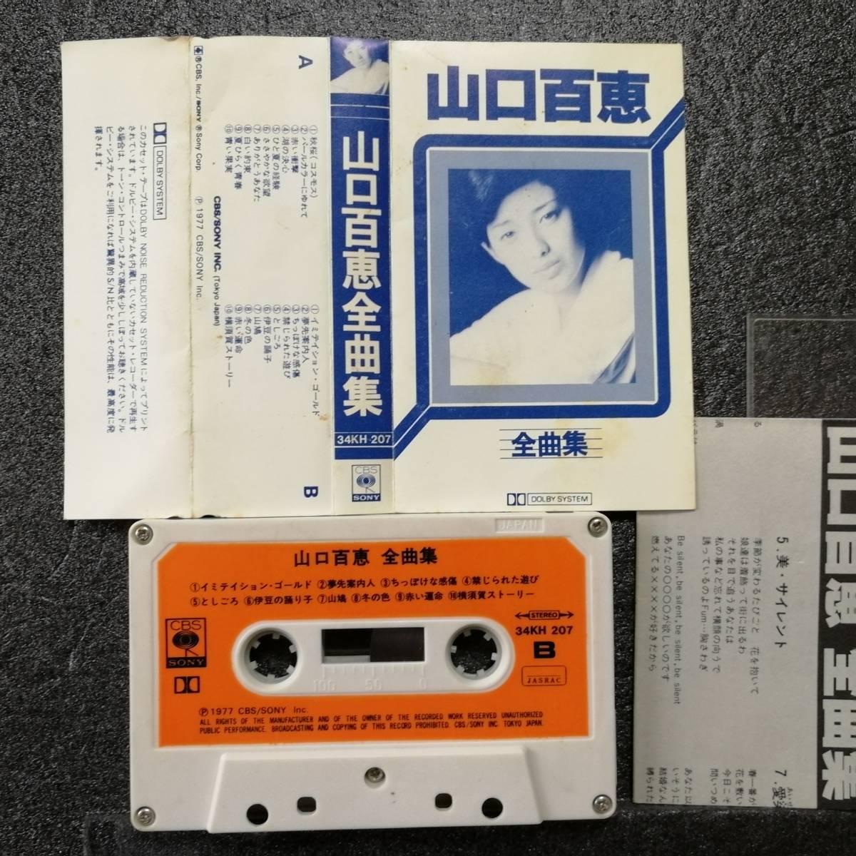 カセットテープ 山口百恵 全曲集_画像4
