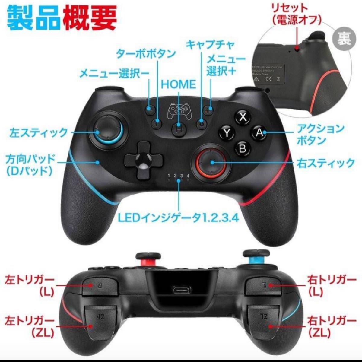 ワイヤレスコントローラー Nintendo Switch コントローラ