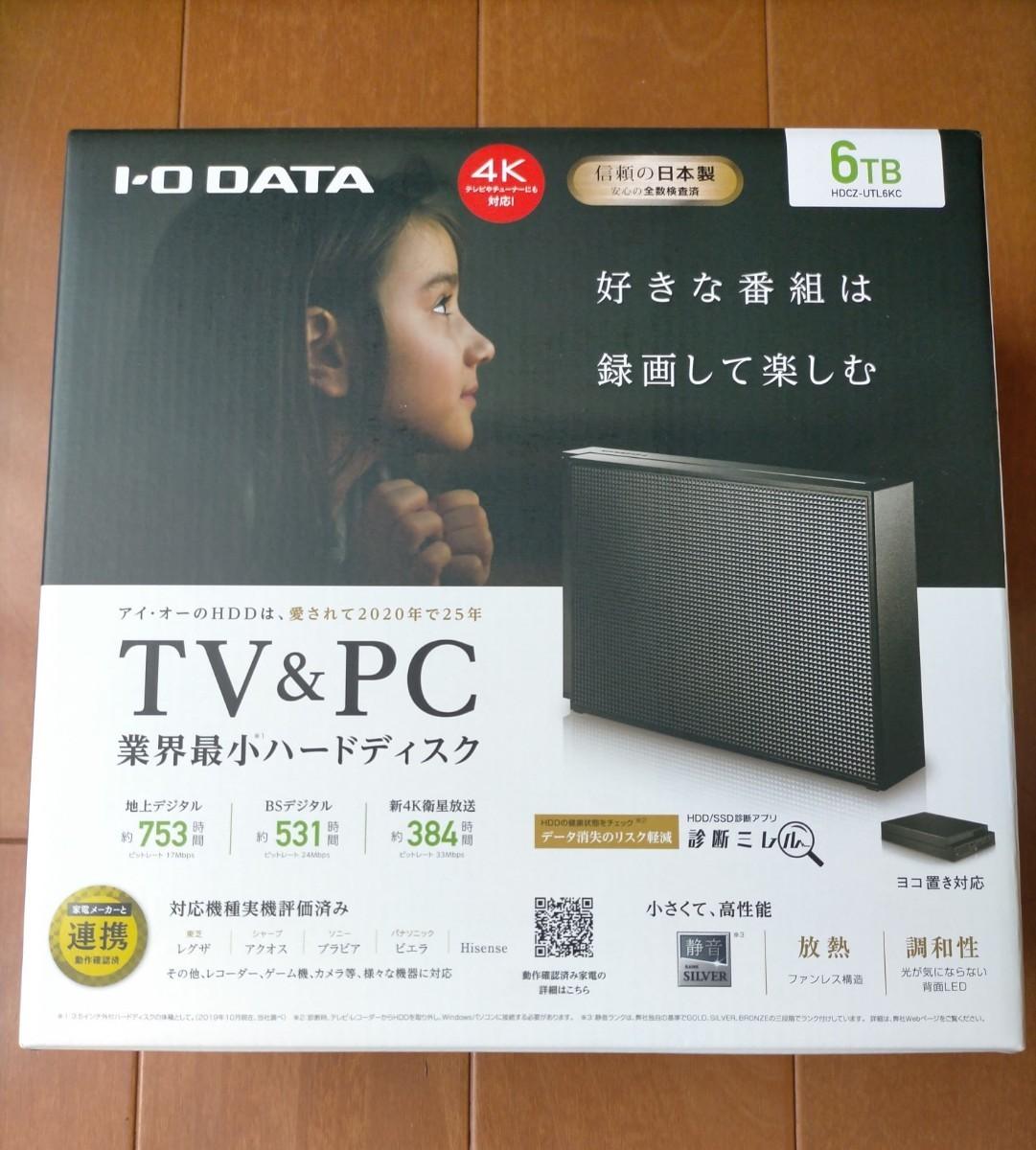 新品未開封品 6TB 外付けハードディスク 外付HDD IODATA
