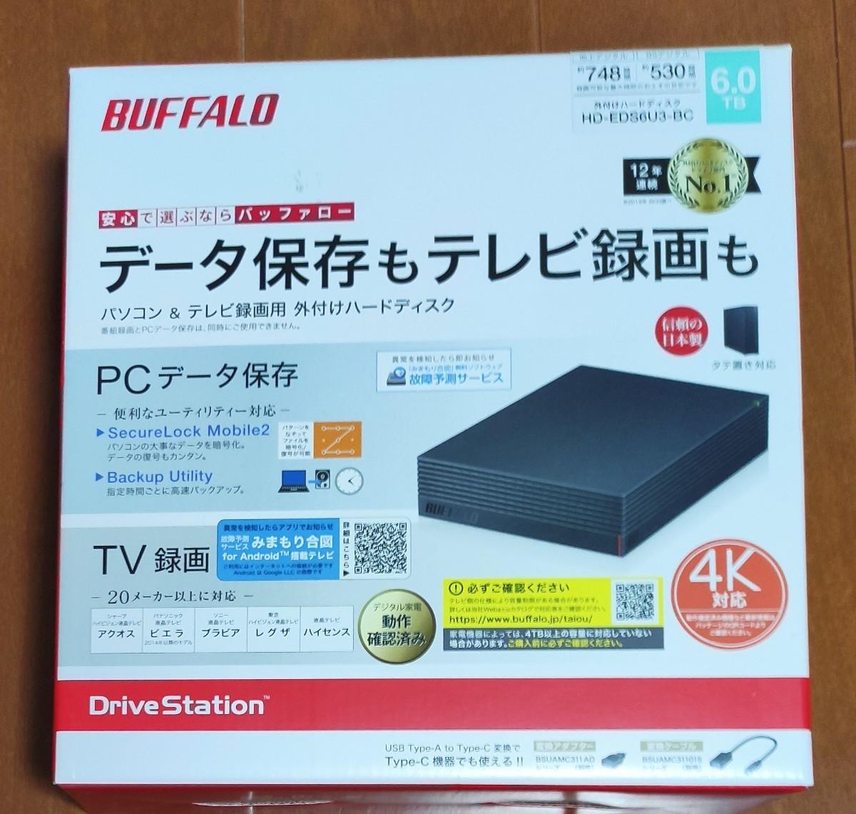 新品未開封品 6TB 外付けハードディスク 外付HDD BUFFALO