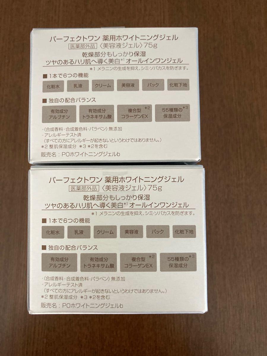 パーフェクトワン薬用ホワイトニングジェル 2箱     新日本製薬